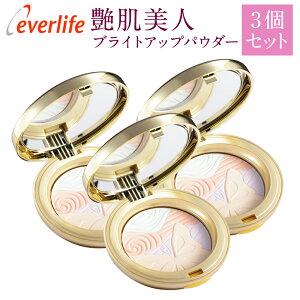 艶肌美人(つやはだびじん)ブライトアップパウダー3個セット化粧品ヒアルロン酸エバーライフ