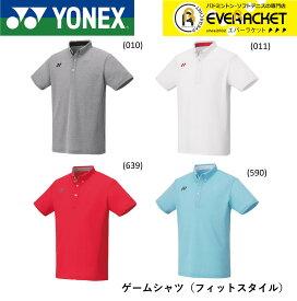 【ポスト投函送料無料】ヨネックス YONEX ウエア ユニゲームシャツ(フィットスタイル) 10342 バドミントン ソフトテニス