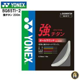 【激安ガット】YONEX ヨネックス バドミントン バドミントンストリング ガット キョウチタン200m BG65T-2