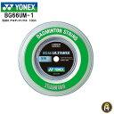 【激安ガット】YONEX ヨネックス バドミントン バドミントンストリング ガット BG66アルティマックス 100m BG66UM-1