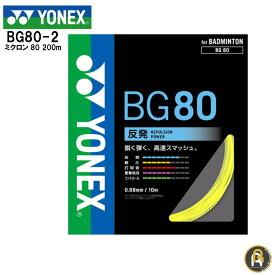 【激安ガット】YONEX ヨネックス バドミントン バドミントンストリング ガット BG80200m BG80-2