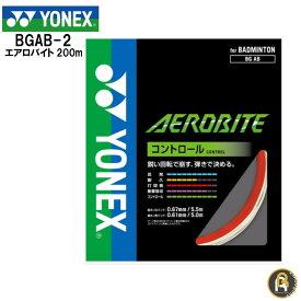 【激安ガット】YONEX ヨネックス バドミントン バドミントンストリング ガット ガット エアロバイト200m BGAB-2