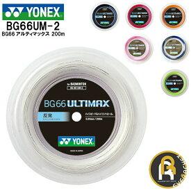 【激安ガット】YONEX ヨネックス バドミントン バドミントンストリング ガット BG66アルティマックス200m BG66UM-2 カラー ロール
