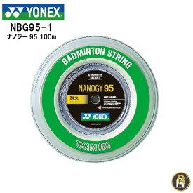 【激安ガット】YONEX ヨネックス バドミントン バドミントンストリング ガット ナノジー95 100m NBG95-1