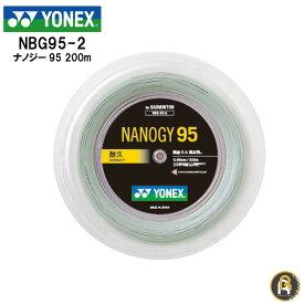 【激安ガット】YONEX ヨネックス バドミントン バドミントンストリング ガット ナノジー95 200m NBG95-2