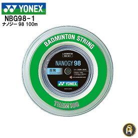 【激安ガット】YONEX ヨネックス バドミントン バドミントンストリング ガット ナノジー98 100m NBG98-1