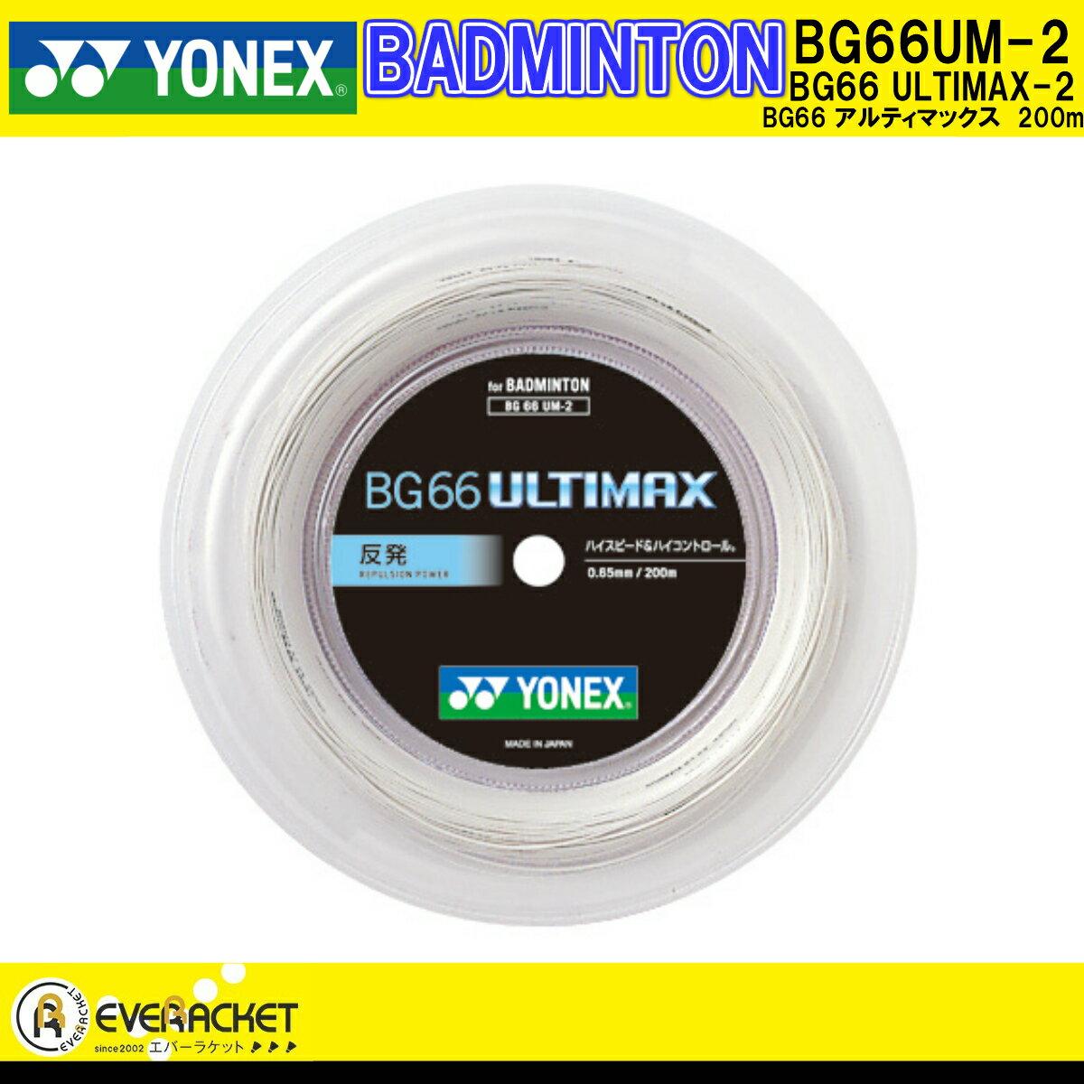 【激安ガット】YONEX ヨネックス バドミントン バドミントンストリング ガット BG66アルティマックス200m BG66UM-2