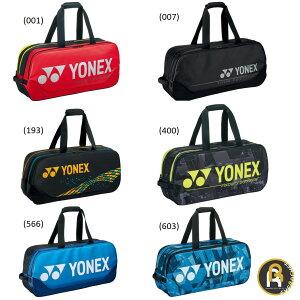 ヨネックス YONEX バッグ トーナメントバッグ BAG2001W バドミントン・テニス ソフトテニス