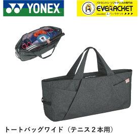 ヨネックス YONEX バッグ トートバッグワイド BAG2061W バドミントン ソフトテニス