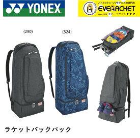 ヨネックス YONEX バッグ ラケットバックパック BAG2069 バドミントン ソフトテニス