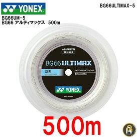 【激安ガット】ヨネックス YONEX バドミントンストリング BG66アルティマックス【500M】 BG66UM-5 バドミントン