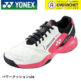 ヨネックス YONEX ソフトテニスシューズ パワークッション104 SHT104 ソフトテニス