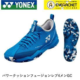 【新製品予約】YONEX ヨネックス ソフトテニスシューズ フュージョンレブ4メン SHTF4MGC