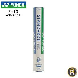 YONEX ヨネックス バドミントン シャトル スタンダード2 F-10
