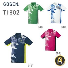 【!ウェアのみ5%OFFクーポン配布中!】ゴーセン GOSEN バドミントン ソフトテニス ゲームシャツ ウェア ユニフォーム UNI ユニ T1802