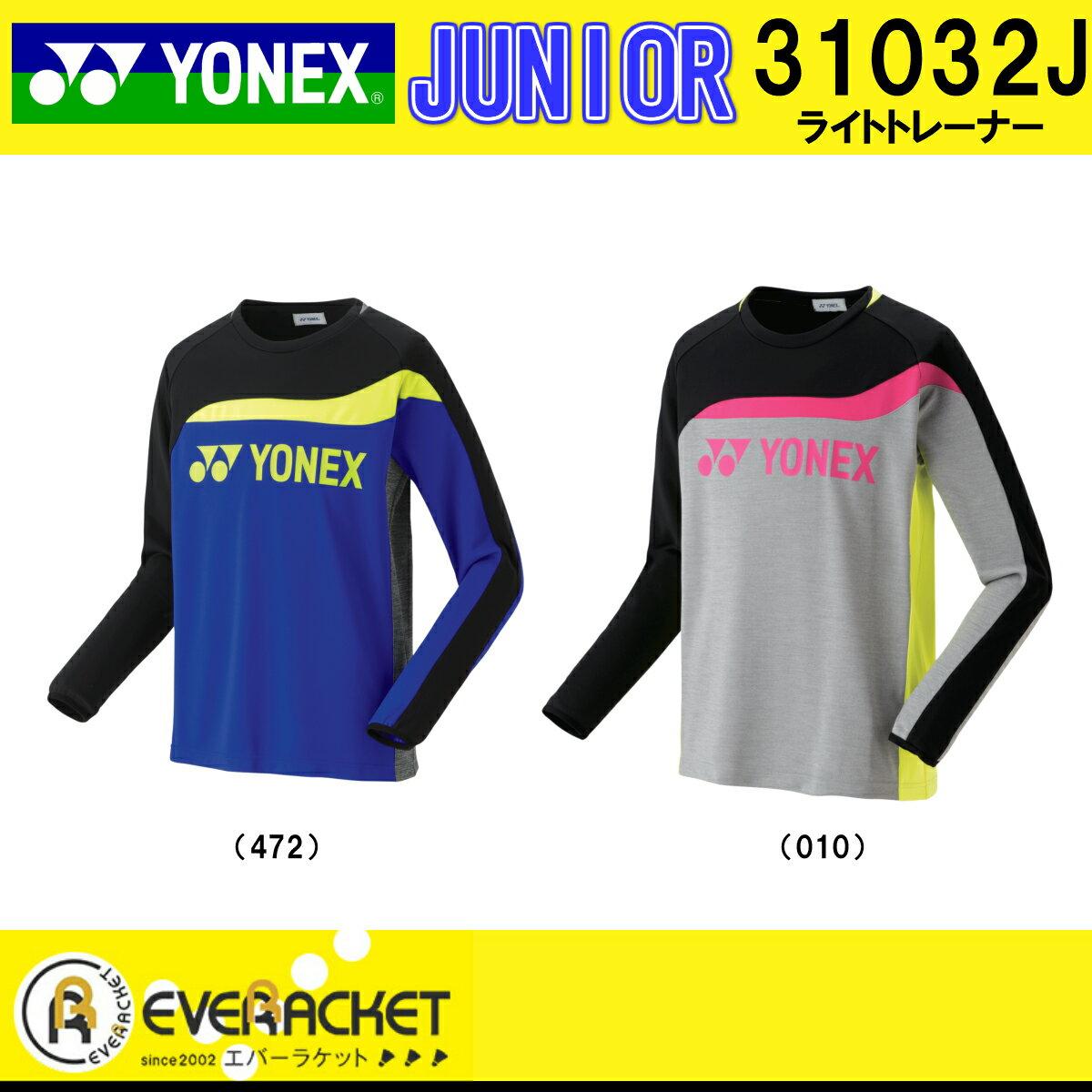 【お買い得商品】YONEX ヨネックス バドミントン テニス ソフトテニス ウエア ジュニアライトトレーナー 31032J