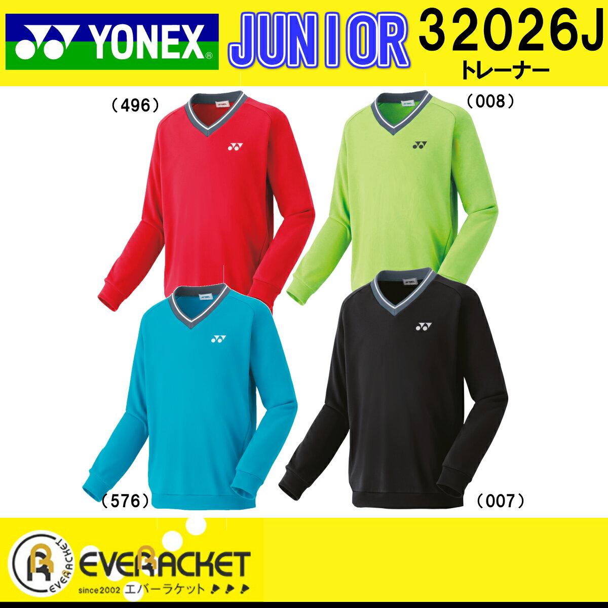 【お買い得商品】YONEX ヨネックス バドミントン テニス ソフトテニス ウエア ジュニアトレーナー 32026J