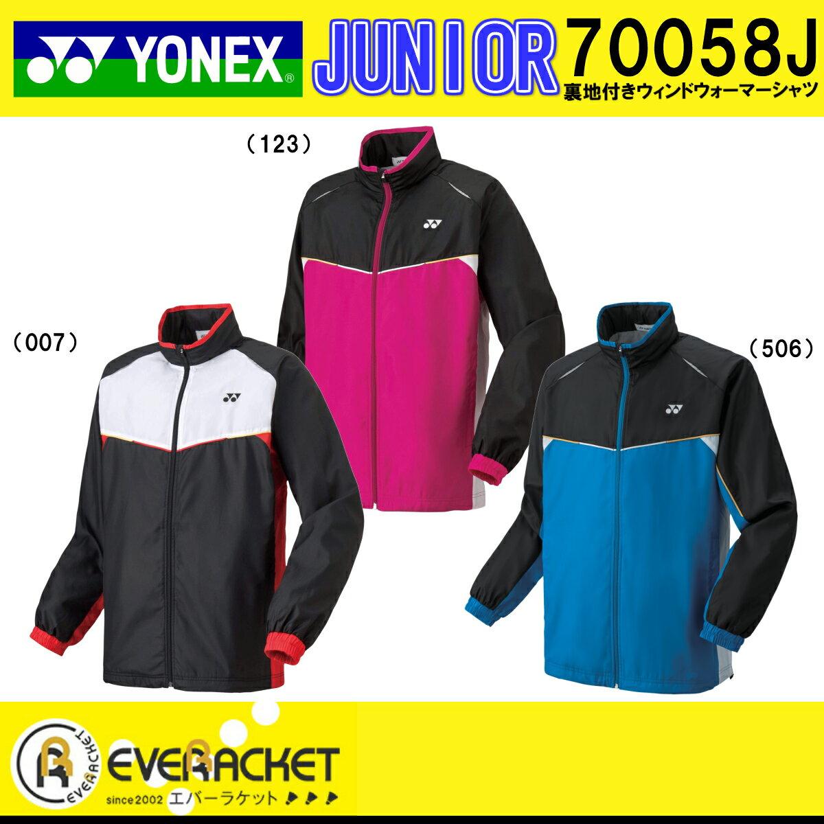 【お買い得商品】YONEX ヨネックス バドミントン テニス ソフトテニス ウエア ジュニアウインドウォーマーシャツ 70058J