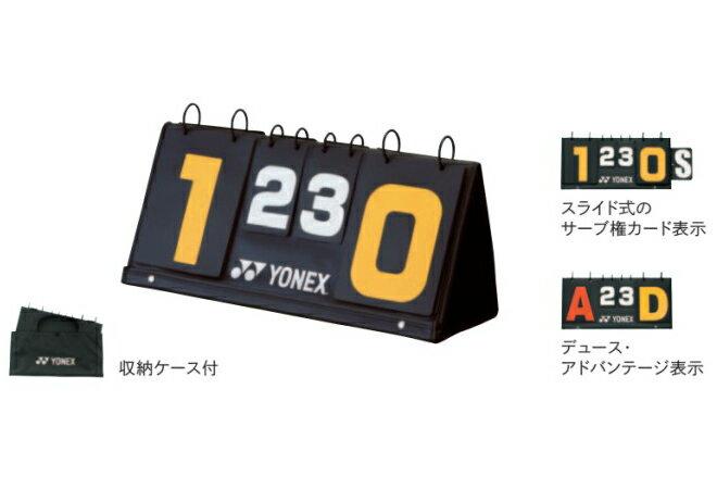 ac371 ヨネックス YONEX ソフトテニス ソフトテニススコアボード ブラック 05P0Oct16