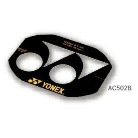 ac502b ヨネックス YONEX テニス ステンシルマーク 100〜130インチ用 05P0Oct16