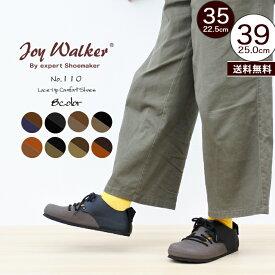 レースアップシューズ レディース コンフォートシューズ ジョイウォーカー JoyWalker 110 ソフトフットベッド おしゃれ ナチュラル フラット あす楽対応|靴 シューズ くつ 女性 カジュアルシューズ 紐靴 ひも靴 春コーデ 母の日