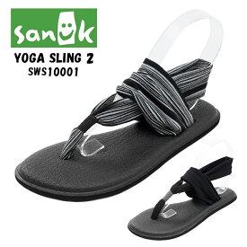 サンダル レディース SANUK サヌーク YOGA SLING 2 ヨガ スリング 2 SWS10001 スポーツサンダル おしゃれ 楽天 あす楽対応
