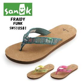 サンダル レディース SANUK サヌーク FRAIDY FUNK SWS10581 Fit Flop トングサンダル おしゃれ 楽天 あす楽対応