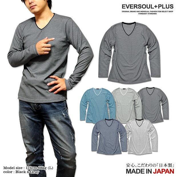 Vネック メンズ Vネック カットソー ボーダー 長袖 ロンT Tシャツ / 日本製(MADE IN JAPAN)ならではの丁寧な縫製とキレイ目シルエットのメクラジマボーダーVネックロンT!【JPN】