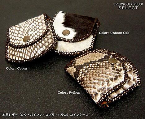 本革 レザー コインケース(パイソン、コブラ、ハラコ、カウレザー)コインケース