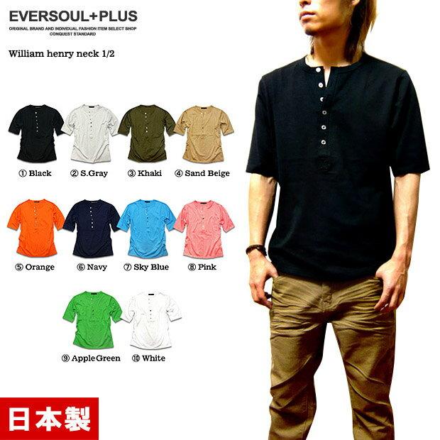 ヘンリーネック 半袖 メンズ Tシャツ 5分袖 五分袖 日本製 カットソー 無地 【JPN】