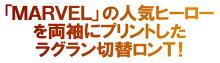 マーベルTシャツラグランロンT袖プリントボックスロゴMARVELアメコミ長袖ロングTシャツグッズメンズコミックキャラクター黒ブラック