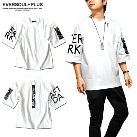 カットソー メンズ 五分袖 ワイドシルエット 5分袖 ビッグ Tシャツ モード ゆったり ドロップショルダー 白 ホワイト 袖 プリント 夏 春 春物 ベルト
