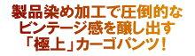 カーゴパンツメンズパンツボトムスパンツチノパンストレートサイズ交換可能ブラックカーキ/極上シリーズに製品染め加工でビンテージ感抜群のカーゴパンツが新登場!