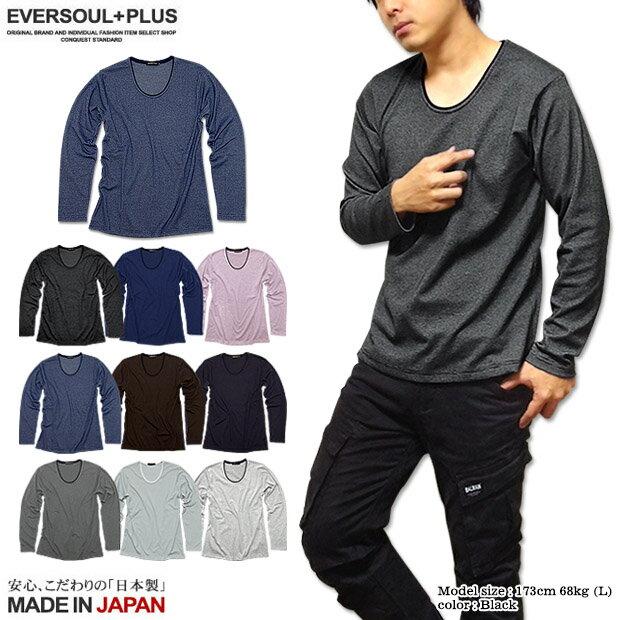 Uネック メンズ Uネック カットソー ボーダー 長袖 ロンT Tシャツ / 日本製(MADE IN JAPAN)ならではの丁寧な縫製とキレイ目シルエットのメクラジマボーダーUネックロンT!【JPN】