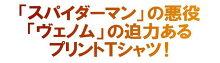 ベノムマーベルTシャツ半袖スパイダーマンヴェノムプリントキャラクターMARVELアメコミtシャツグッズメンズキャラクター黒ブラック