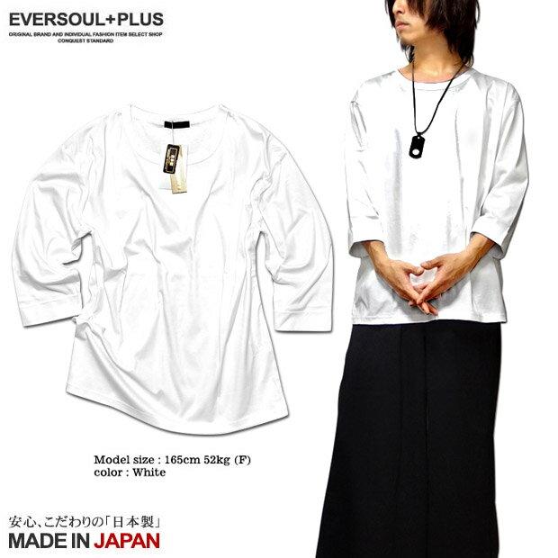 七分袖 Tシャツ メンズ 7分袖 日本製 MADE IN JAPAN 白 ホワイト 無地 : シルケットスムースで肌触り抜群の日本製ルーズシルエット7分袖Tシャツ!【JPN】