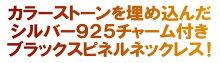 ブラックスピネルネックレスメンズシルバー925トップチャーム付きブラックスピネルネックレス「EVERSOUL」オリジナルデザインのブラックスピネルネックレス!