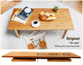 テーブル ローテーブル 折りたたみ ローテーブル 和風 組立不要 ダイニング リビングテーブル センターテーブル 折り畳みテーブル ちゃぶ台 竹製 おしゃれ 食卓テーブル