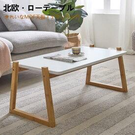 【期間限定ポイント10倍】テーブル ローテーブル 北欧 ダイニングテーブル センターテーブル ちゃぶ台 おしゃれ 幅90cm