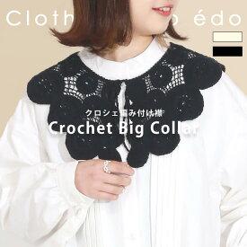 【ネコポス発送可】クロシェ 編み 付け襟 キナリ ブラック コットン レース 大きい サイズ つけ襟 ビッグカラー