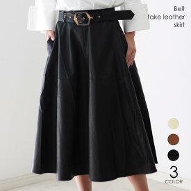 【送料無料】ベルト付き フェイクレザースカート レディース スカート フェイクレザー フリーサイズ フレア