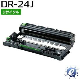 【リサイクルドラム】 DR-24J ドラムユニット (即納再生品) 【沖縄・離島 お届け不可】