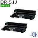 【2本セット】【リサイクルドラム】 DR-51J ドラムユニット ブラザー用 (在庫商品)