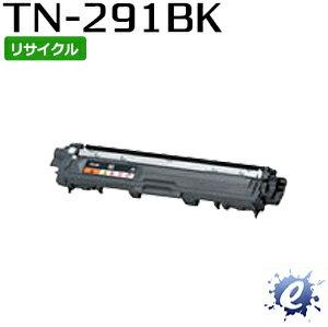 【期間限定】 【リサイクルトナー】 TN-291BK ブラック ブラザー用 (在庫商品)