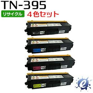 【4色セット】【リサイクルトナー】 TN-395BK/C/M/Y トナーカートリッジ ブラザー用 再生品(在庫商品)