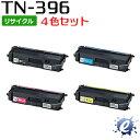 【4色セット】【リサイクルトナー】 TN-396BK/C/M/Y トナーカートリッジ ブラザー用 再生品(在庫商品)