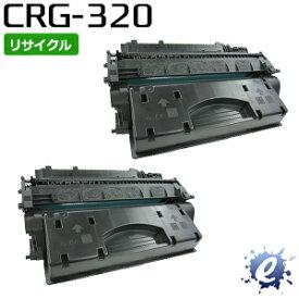 【2本セット】【リサイクルトナー】 トナーカートリッジ 320 / CRG-320 キャノン用 (即納再生品) 【沖縄・離島 お届け不可】