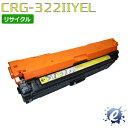 【リサイクルトナー】 トナーカートリッジ322II/CRG-322II 大容量 イエロー キャノン用 (在庫商品)