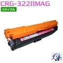 【リサイクルトナー】 トナーカートリッジ322II/CRG-322II 大容量 マゼンタ キャノン用 (在庫商品)