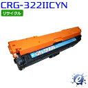 【リサイクルトナー】 トナーカートリッジ322II/CRG-322II 大容量 シアン キャノン用 (在庫商品)